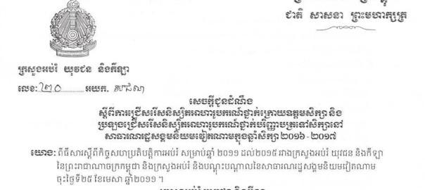 Vietnam's scholar